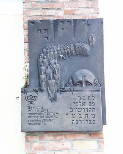 Памятная доска жертвам еврейского гетто.