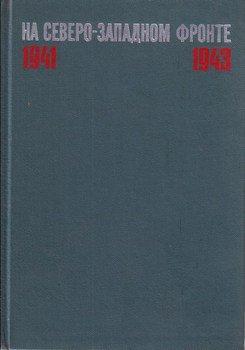 Сборник статей: 'На Северо-Западном фронте. 1941-1943' Москва, 1969
